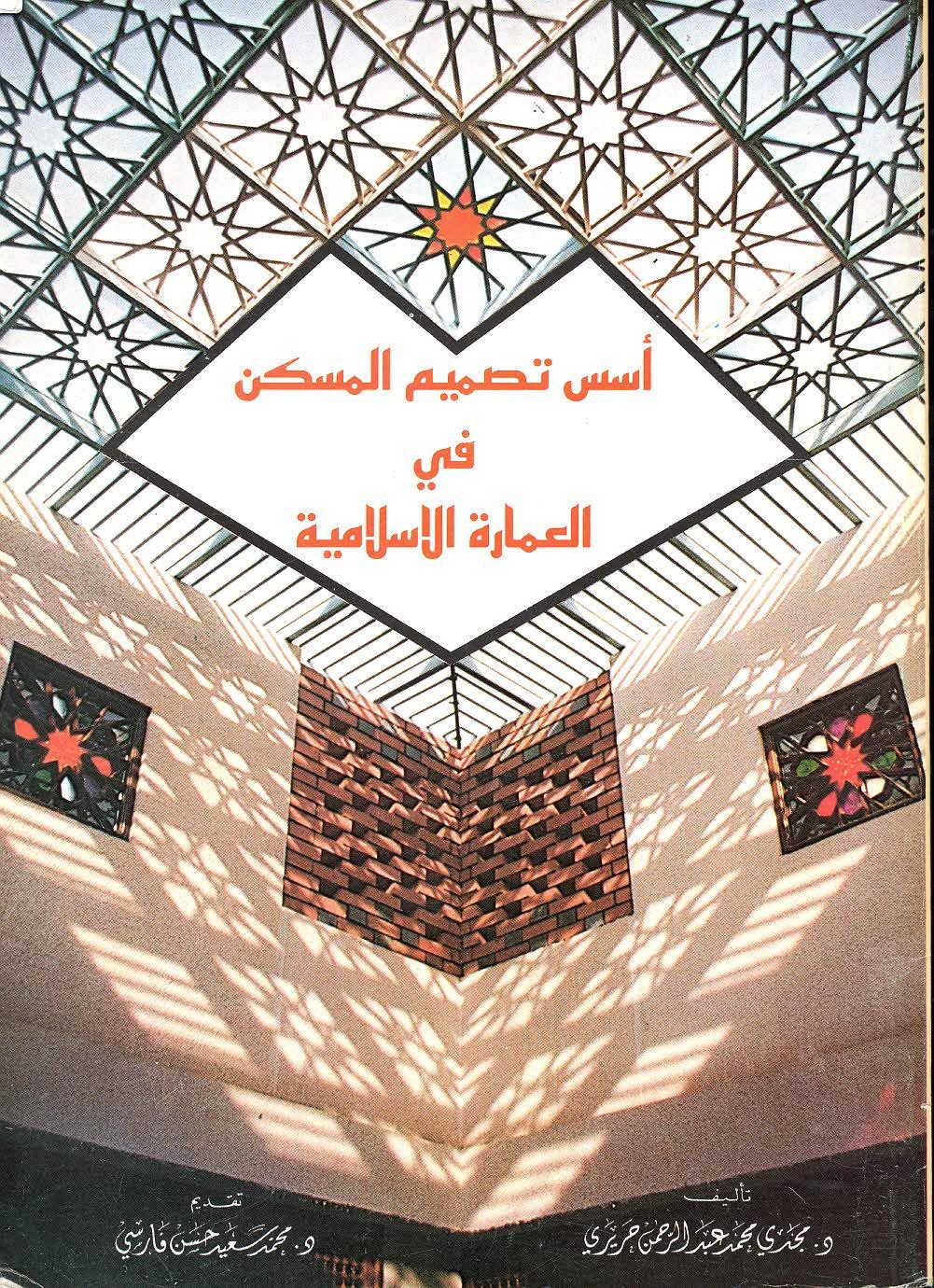 اسس تصميم المسكن في العمارة الاسلامية