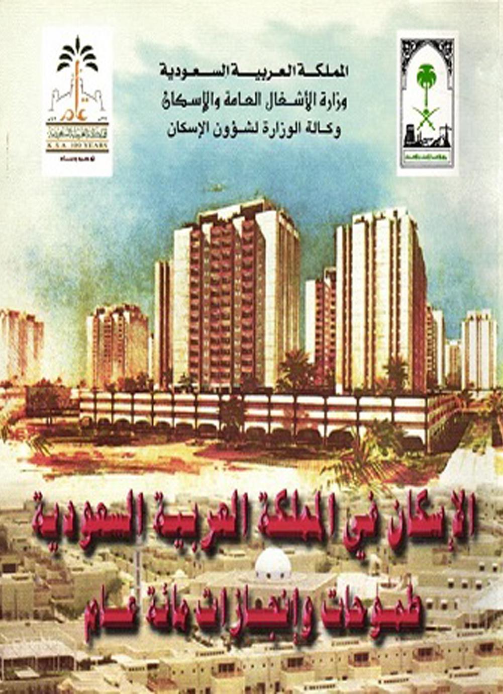 الاسكان في المملكة طموحات وانجازات مائة عام